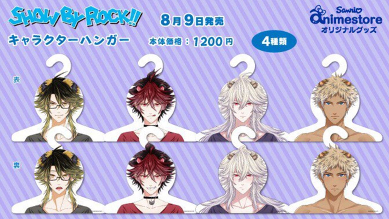 『SHOW BY ROCK!!』公式からシンガンの着せ替えハンガーが発売!裏面は照れ顔&ロムだけ裸の謎仕様!?