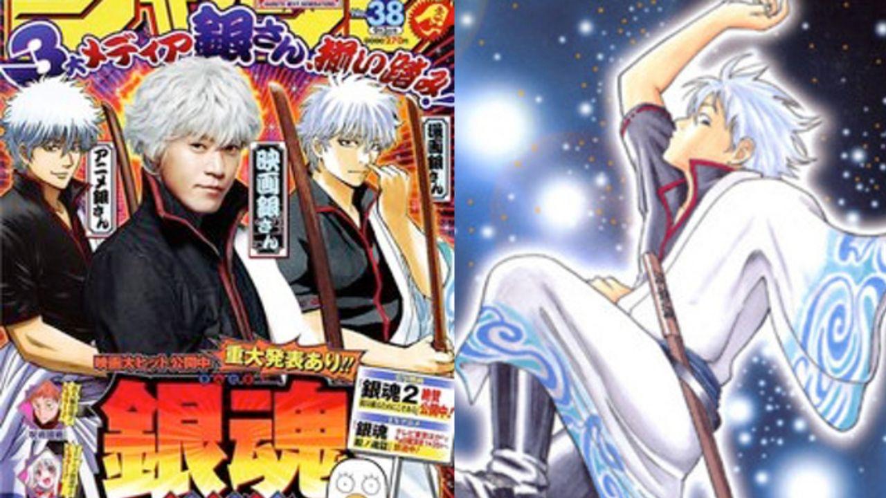 残り5話『銀魂』9月15日発売の「週刊少年ジャンプ」で完結!終わる終わる詐欺じゃないの…?