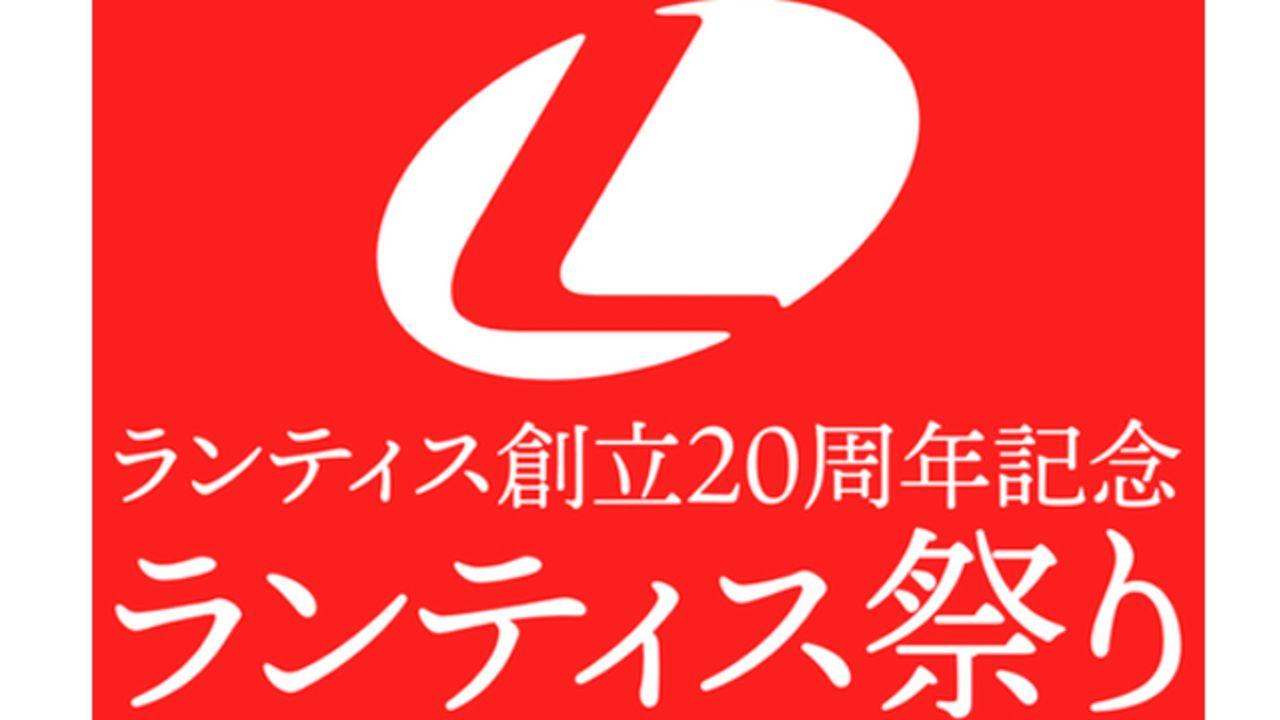 野外じゃないの!?創立20周年を記念した「ランティス祭り」が2019年6月に幕張メッセにて開催決定!