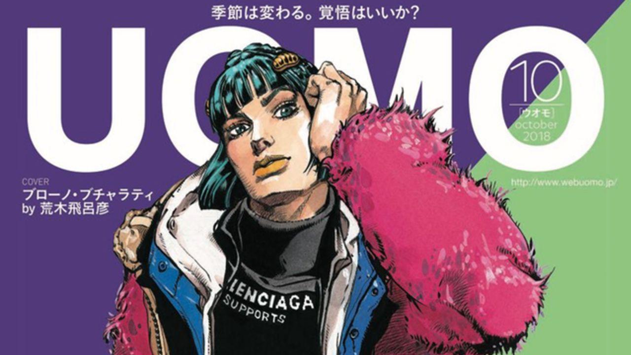 メンズ雑誌「UOMO10月号」は『ジョジョ』特集!表紙にはバレンシアガのコートを着こなすブチャラティが登場!