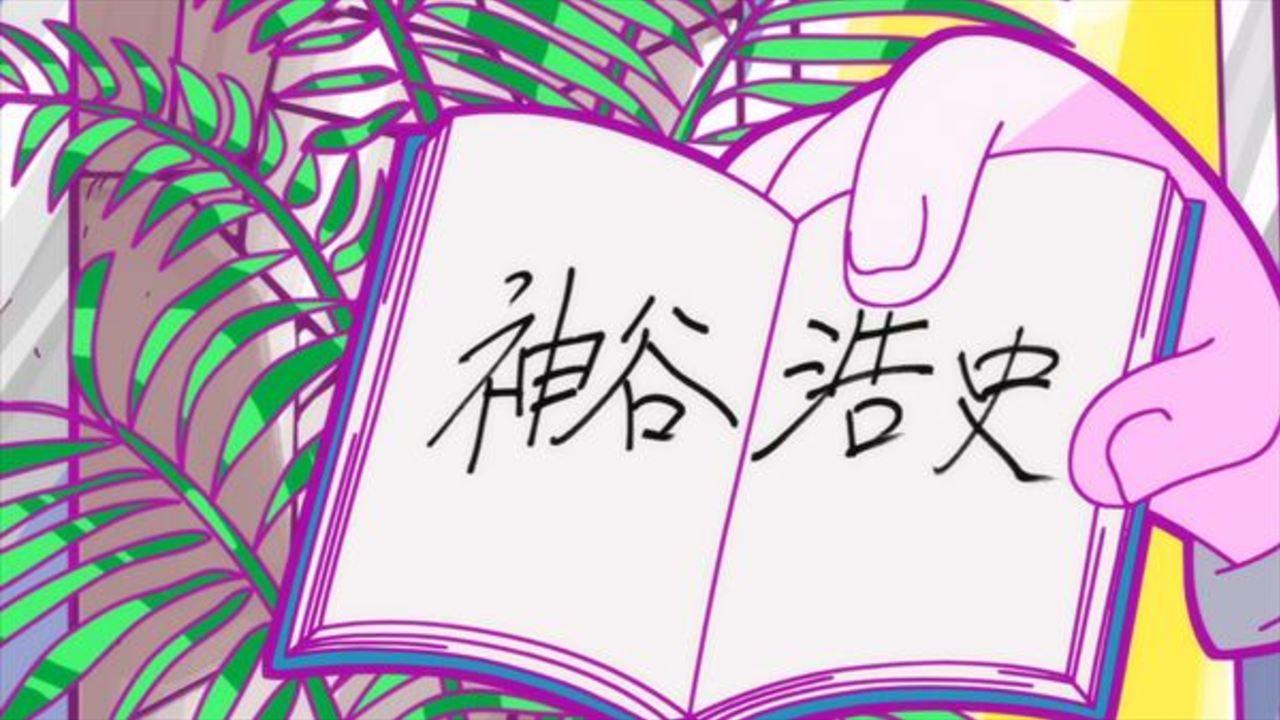 """『深夜!天才バカボン』第7話に「神谷浩史」の文字が!パパが出会った""""人気声優""""ってもしかして…!?"""