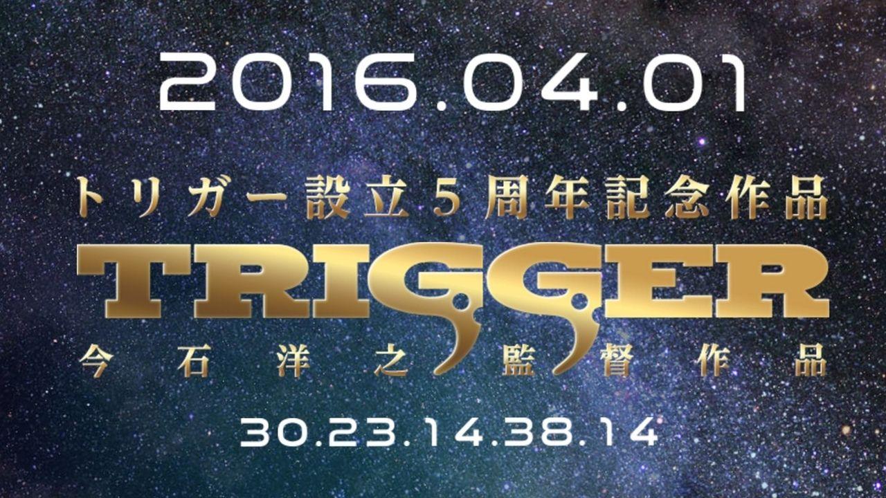 『キルラキル』を手掛けたアニメ制作会社『TRIGGER』の謎のサイトがオープン!