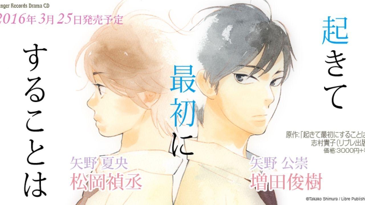 『起きて最初にすることは』ドラマCD化決定!増田俊樹さん、松岡禎丞さん出演【BL】
