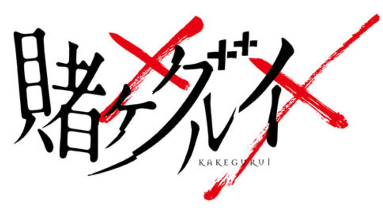 TVアニメ『賭ケグルイ』第2期が2019年1月に放送決定!さらにアプリゲームになって今秋配信スタート!