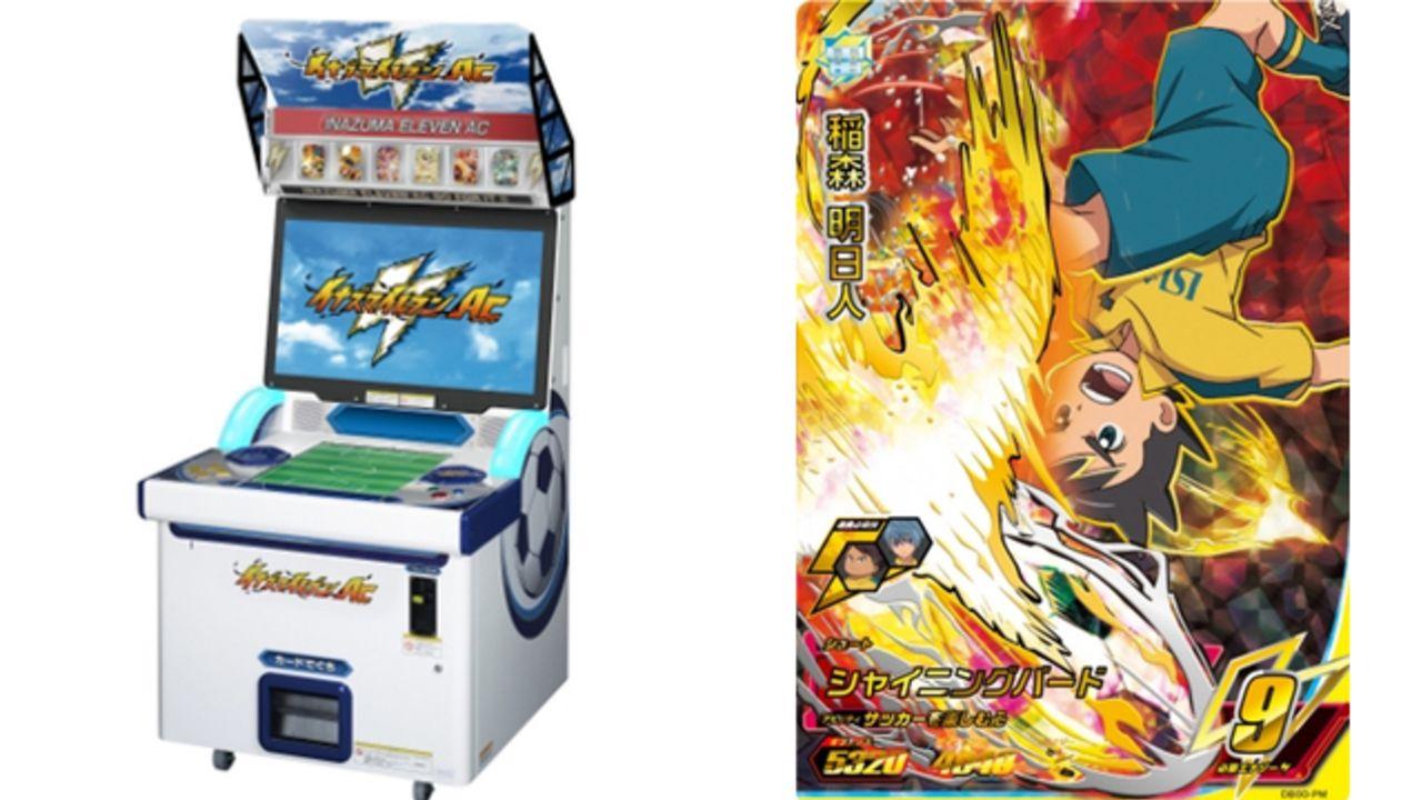 『イナイレ アレスの天秤』がアーケードゲーム化決定&9月27日より稼働スタート!超次元サッカーがリアルに楽しめちゃう!
