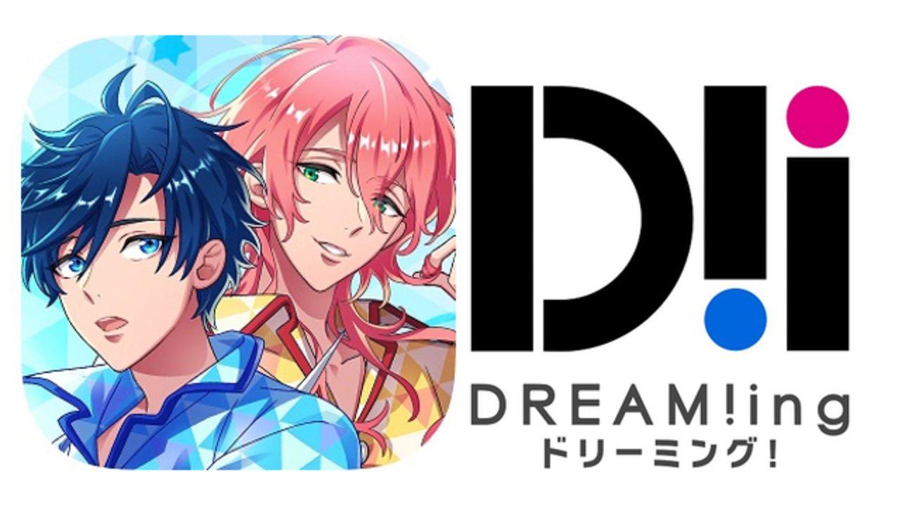 アプリ『DREAM!ing』x「カラオケの鉄人」コラボ開催!島﨑信長さん・古川慎さんらが出演するAGFステージ情報も