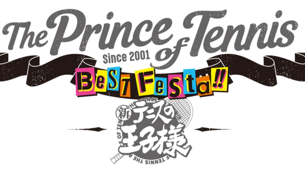 イベント「テニスの王子様 BEST FESTA!! 青学vs氷帝」追加キャストに津田健次郎さん(乾貞治役)が発表!