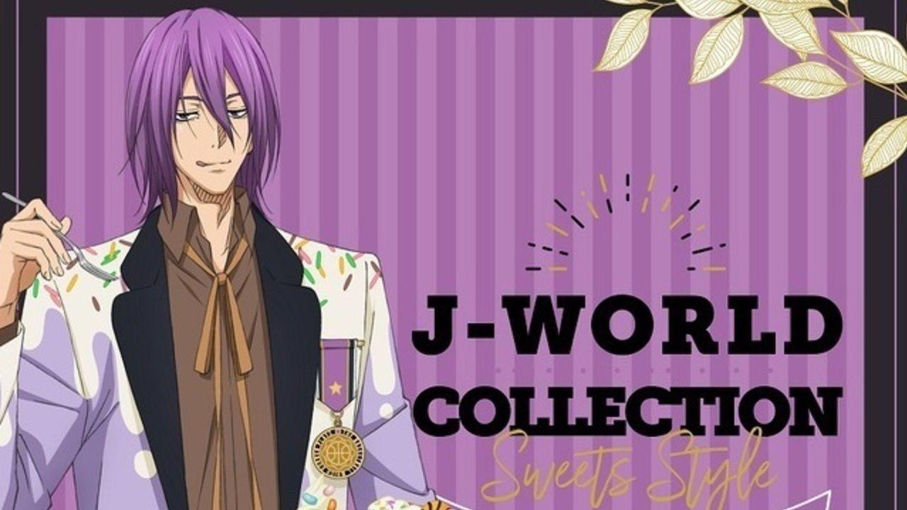 J-WORLD『黒子のバスケ Sweets Style』お菓子大好き紫原敦が登場!ジャケットにはチョコスプレーをトッピング