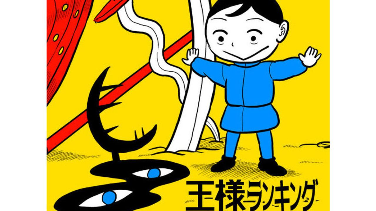 「次にくるマンガ大賞」ノミネート作品『王様ランキング』Twitterにて話題沸騰中!「全人類読んで」とトレンド入り