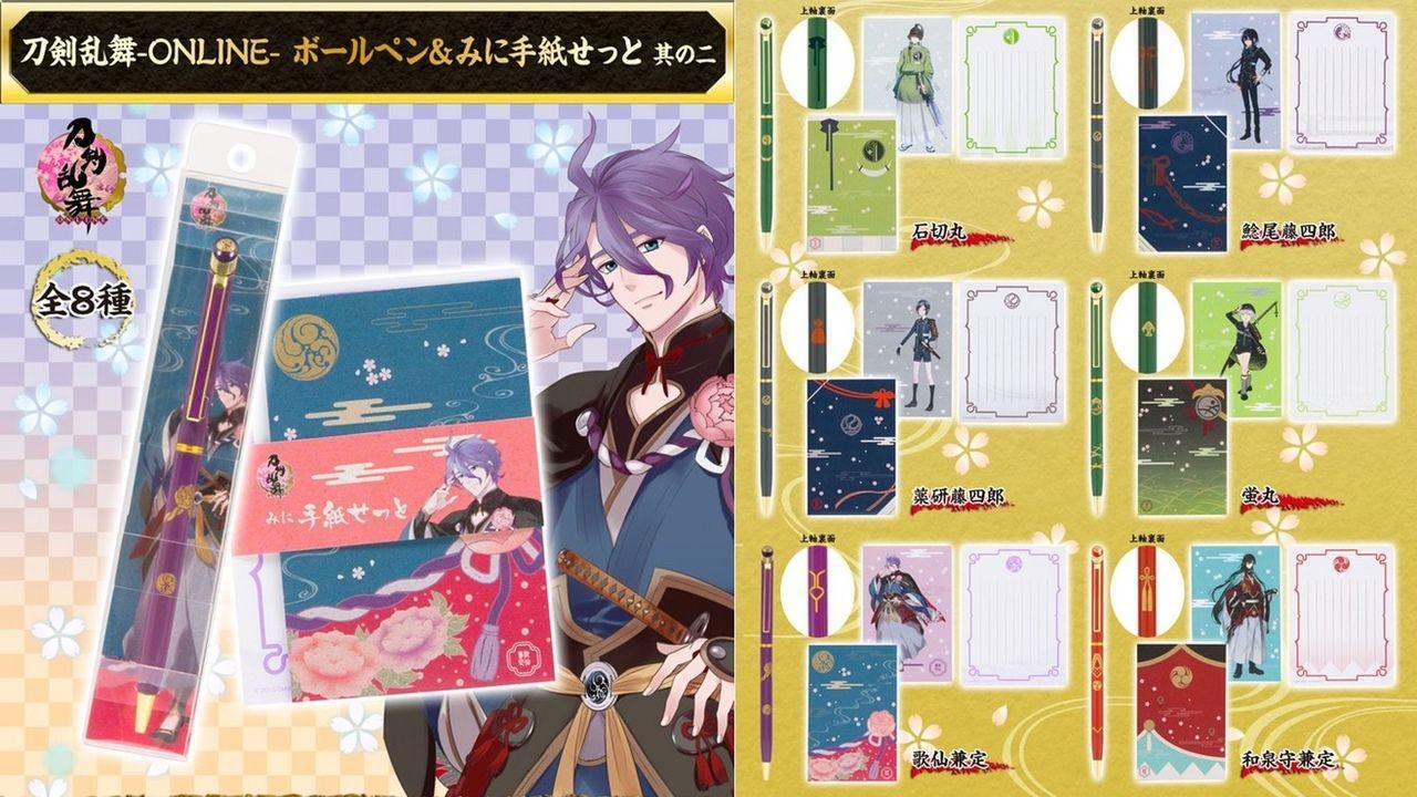 さりげない和風デザインの『刀剣乱舞』ボールペン&みに手紙セット第二弾登場!