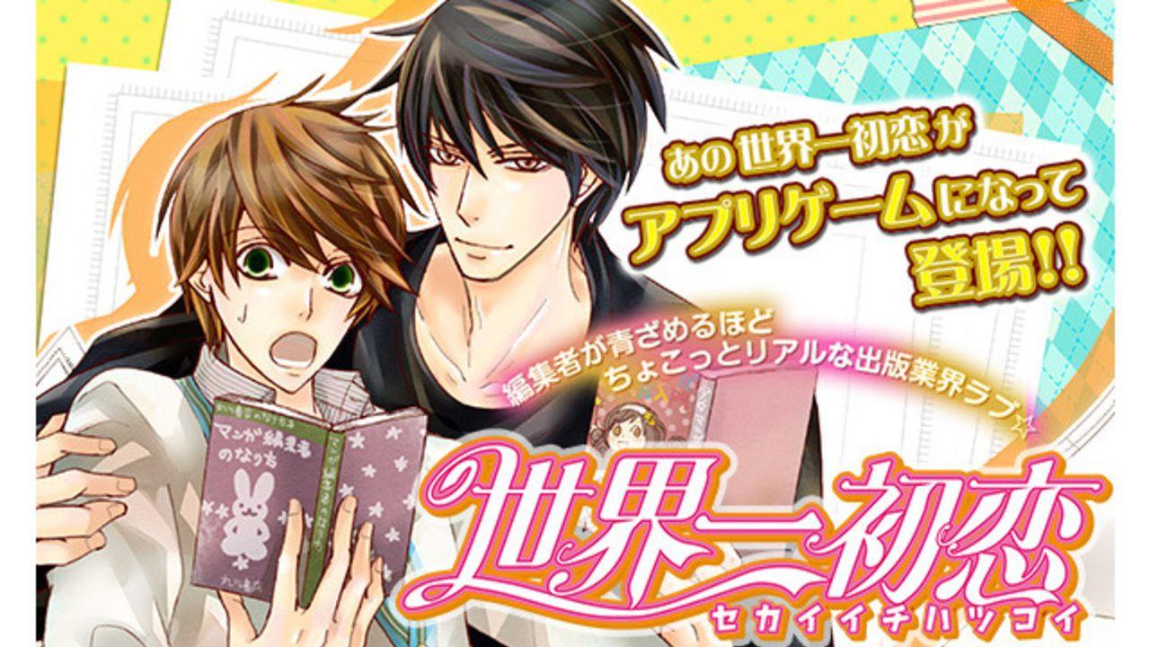 新作BLスマホゲーム『世界一初恋』ついにサービス開始!中村春菊先生描き下ろしスチル&シナリオを楽しもう!
