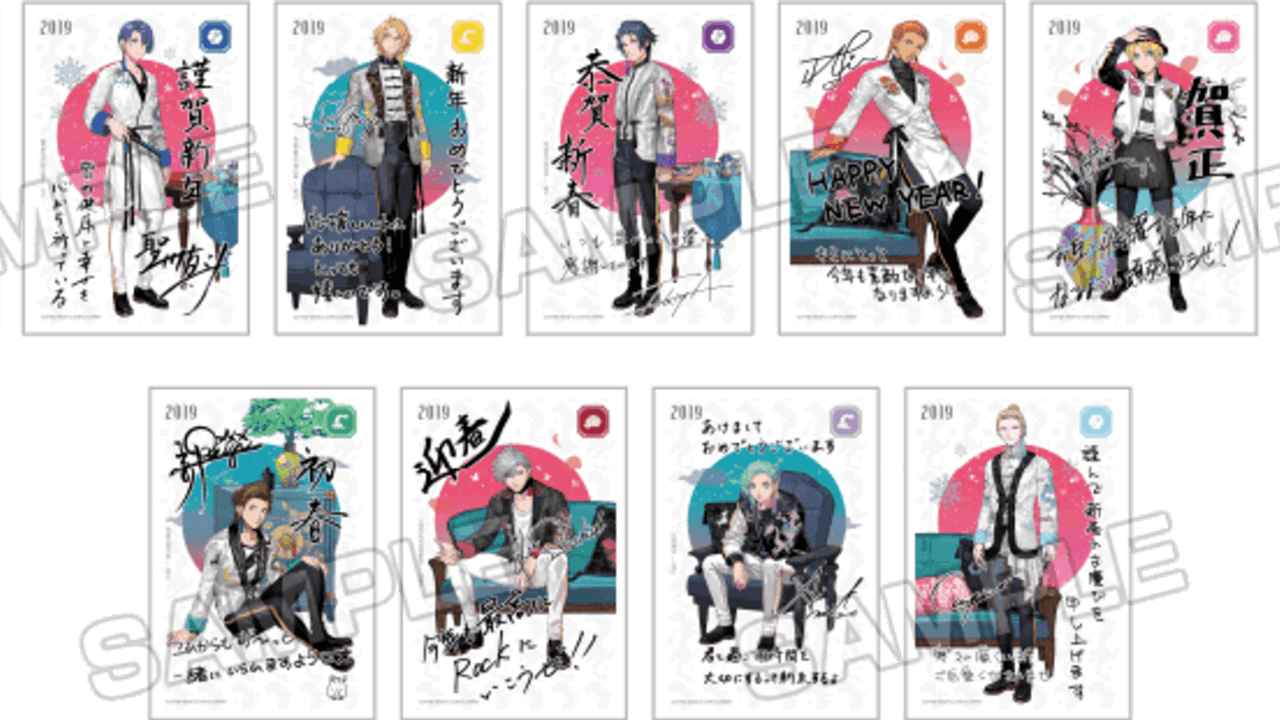 『うたプリ』の年賀葉書が発売決定!アイドルたちのメッセージや直筆年賀葉書が当たるキャンペーン情報が公開