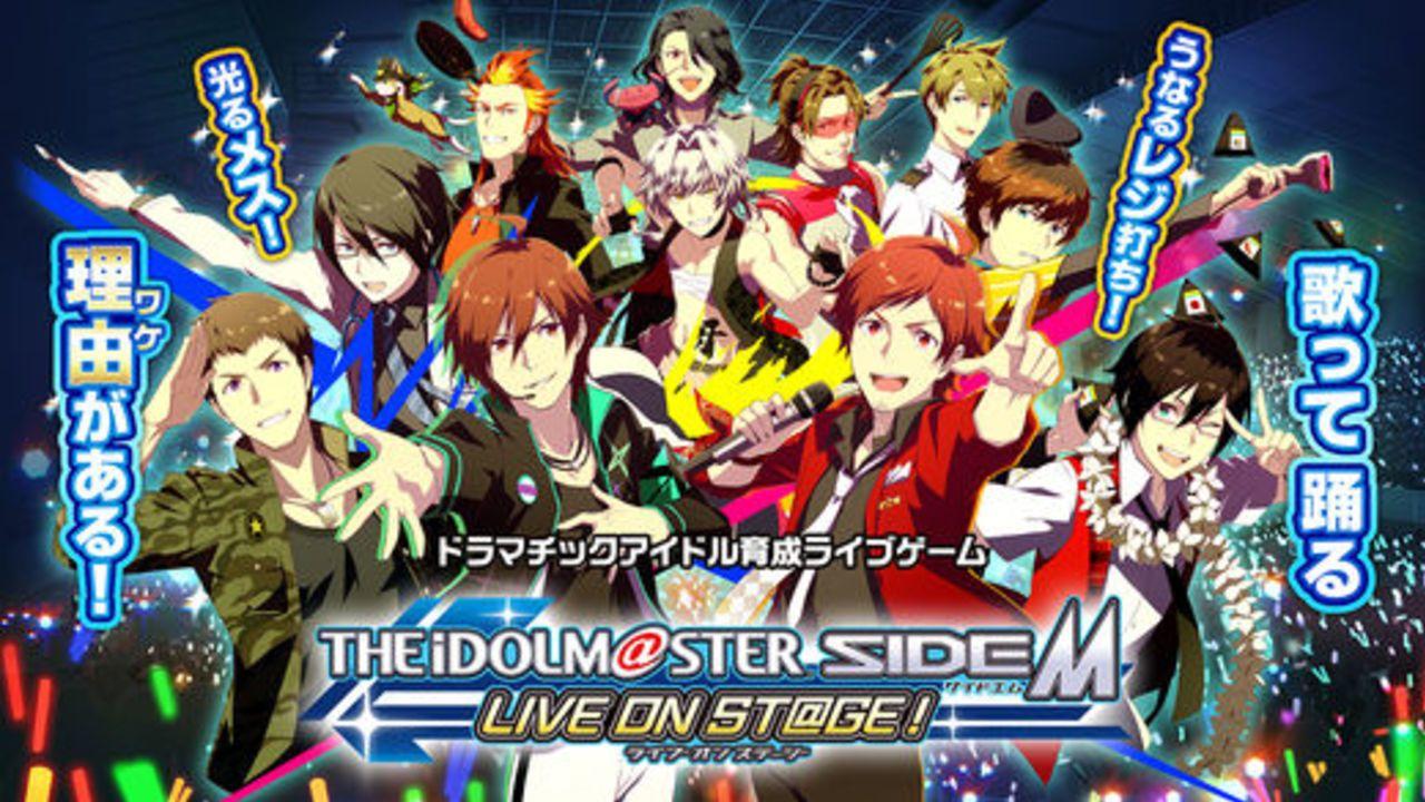アプリ『SideM』は8月30日でリリース1周年!山村賢が伝えてくれたアイドルたちのお祝いツイートまとめ