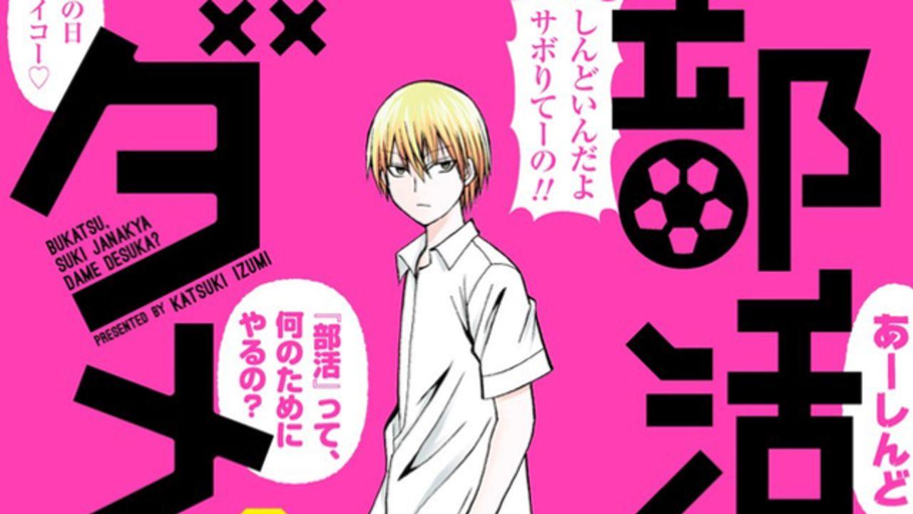 男子高校生の日常コメディー漫画『部活、好きじゃなきゃダメですか?』がドラマ化!主演にKing & Princeの3人