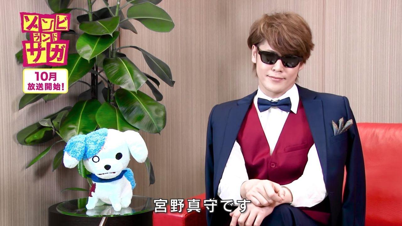 MAPPA制作のTVアニメ『ゾンビランドサガ』宮野真守さんらメインキャスト7名解禁!宮野さんによる紹介動画も公開