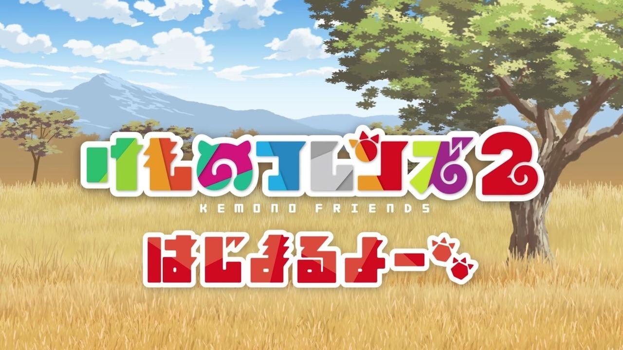 TVアニメ『けものフレンズ2』制作決定&PV第1弾が公開!新ユニットオーディション開催や新ゲーム情報も