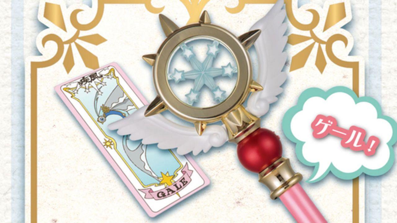 音と光でレリーズ!『CCさくら』夢の杖&クリアカードが登場!杖をかざすと桜がカードの名前や台詞を読み上げる