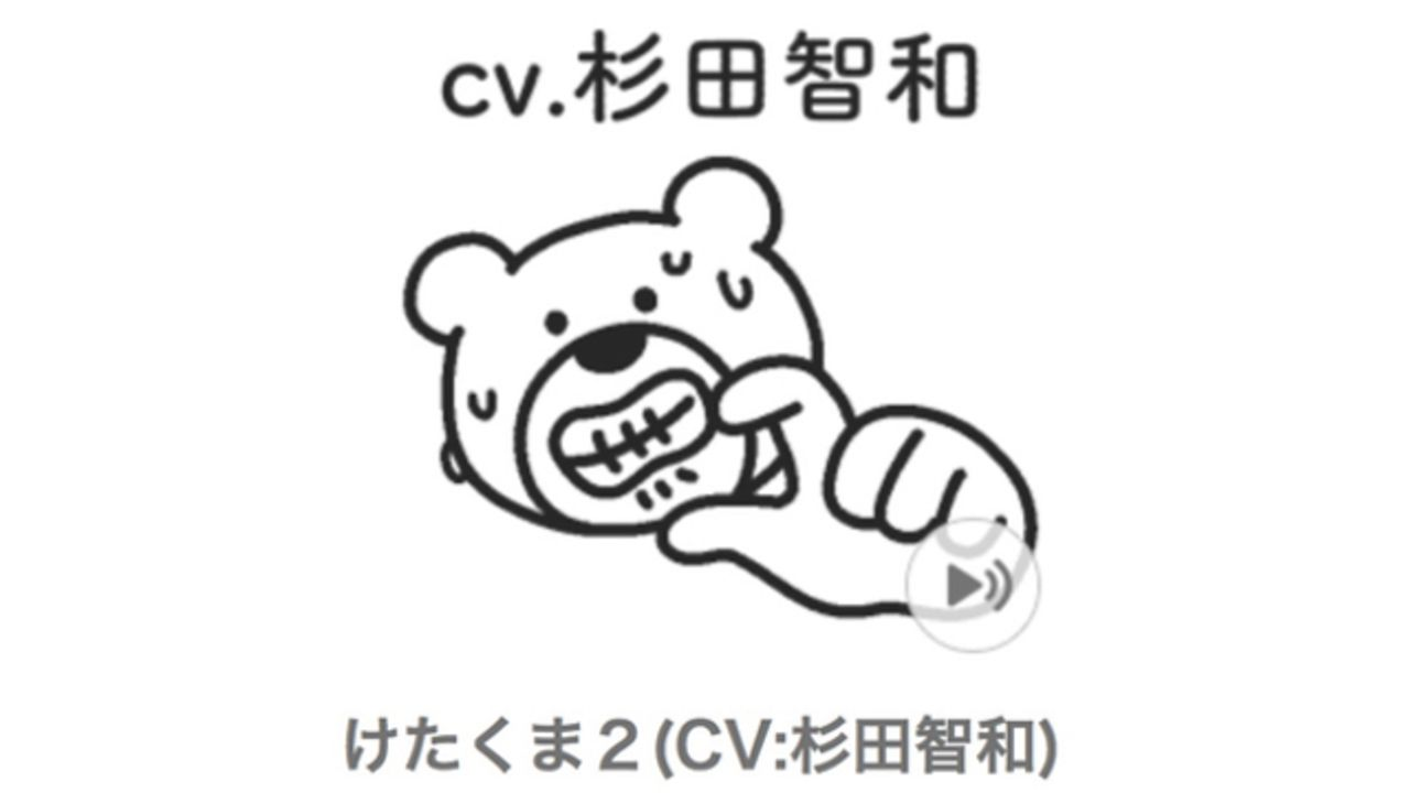 「けたくま」動いてしゃべるLINEスタンプ第2弾配信!杉田智和さんボイスの「ばぶばぶ」「びろびろ〜ん」が面白すぎる