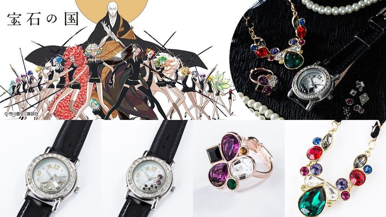『宝石の国』の好きなチャームを選べる腕時計や、リング、ネックレスが登場