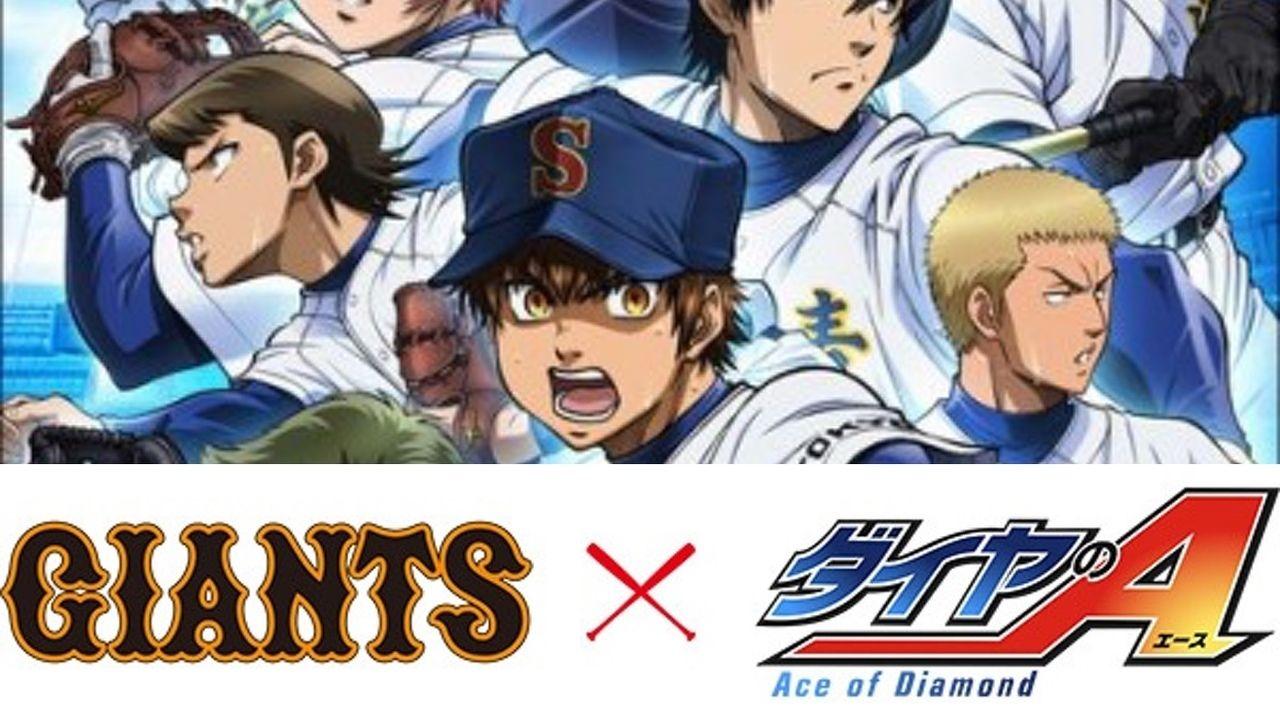 『ダイヤのA』×読売ジャイアンツのコラボ決定!声優陣も東京ドームに集結!