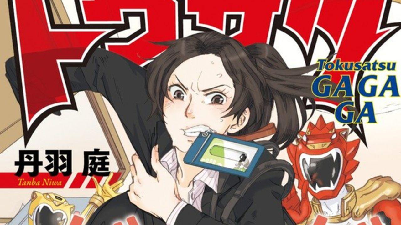 特撮オタクのOLが奮闘する漫画『トクサツガガガ』がNHKでTVドラマ化決定!