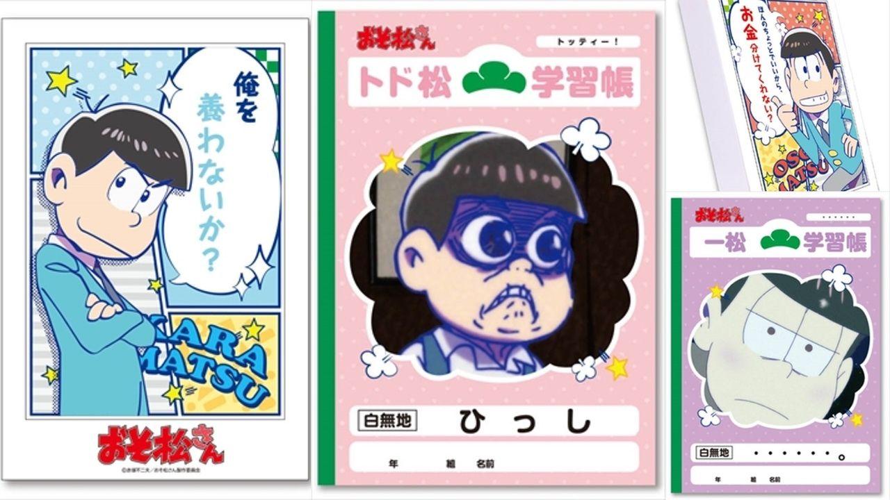 『おそ松さん』の6つ子を養える貯金箱と個性が詰まった学習帳登場!