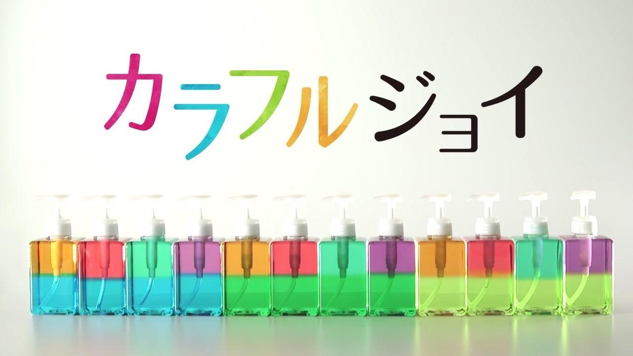 洗剤のJOYで推しカラーや推しカプカラー洗剤が超簡単に作れる「カラフルジョイ」が話題に!