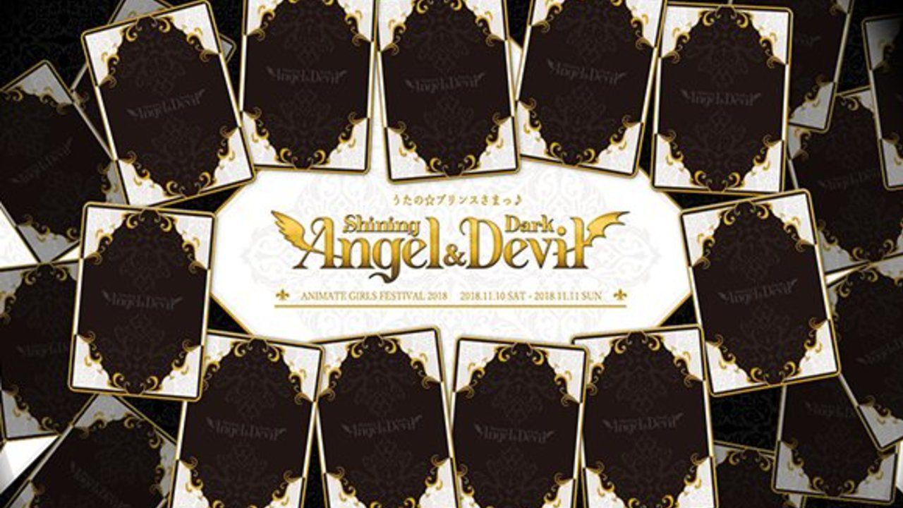 AGF2018『うたプリ』ティザーサイト公開!テーマは「Angel&Dark Devil」天使と悪魔どちらを選ぶ?