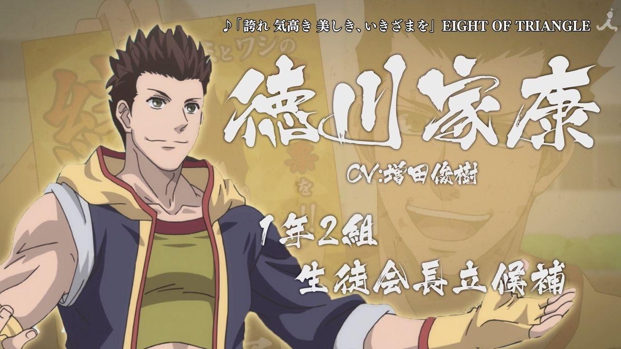 『学園BASARA』PV第3弾が公開!増田俊樹さん演じる徳川家康のボイスや政宗と幸村の掛け合いも聴ける!