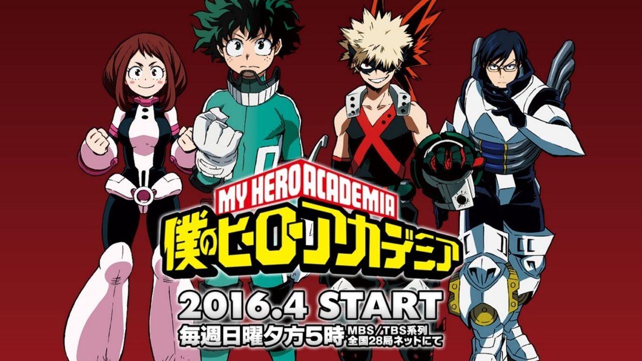 『僕のヒーローアカデミア』4月より日5に登場!「AnimeJapan2016」ではステージも