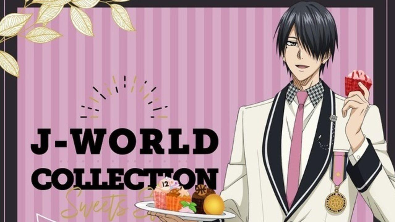 『黒子のバスケ』ピンクのパンツを着こなす男!J-WORLD「Sweets Style」第7弾に氷室辰也が登場