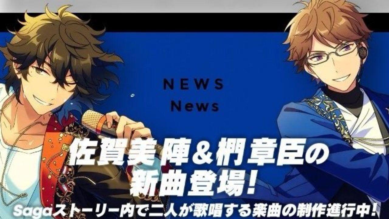 『あんスタ』大型イベントストーリー「Saga」開幕!ストーリー内で佐賀美陣&椚章臣が歌唱する新曲も