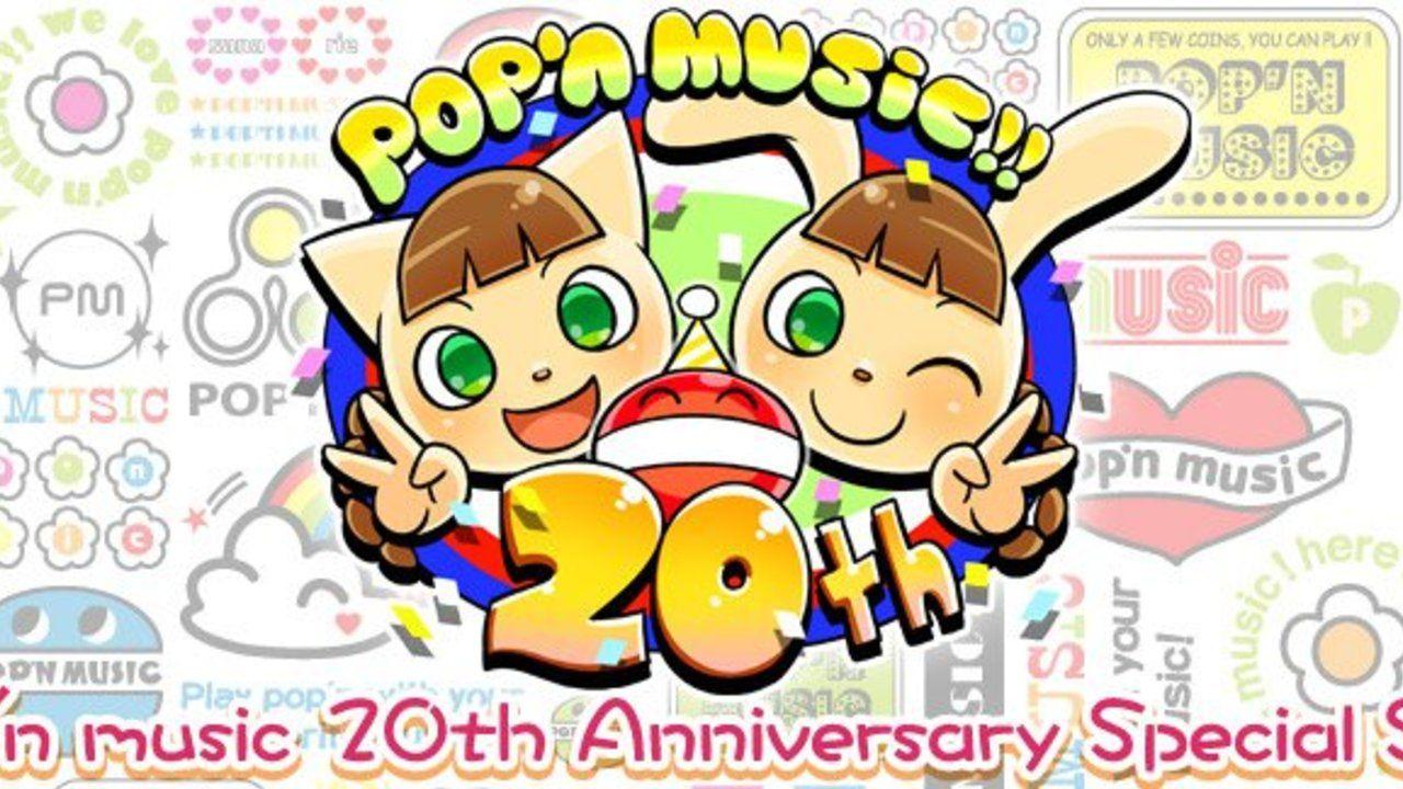 あなたの思い出は?『ポップンミュージック』は本日で20周年!みんなの愛あるコメントでTwitterトレンド入り