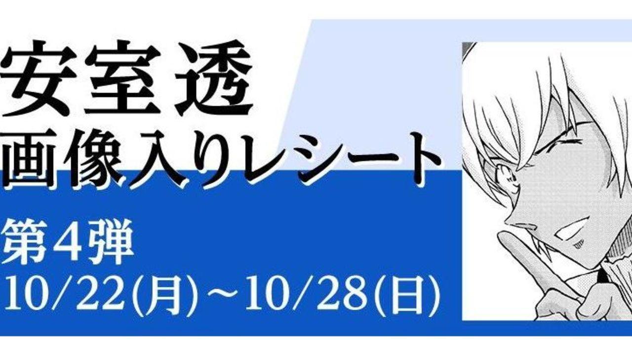 『名探偵コナン』安室透レシートチャレンジ最終週はトリプルフェイスならぬ「4つ目の顔」が登場!