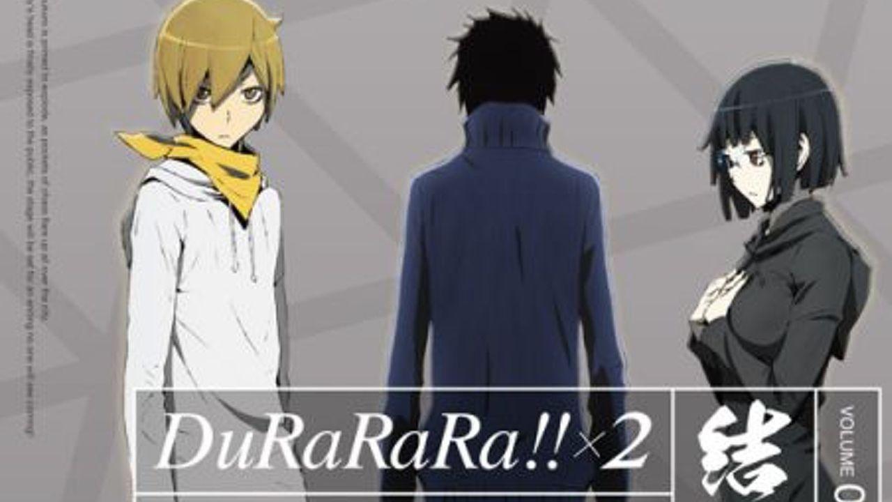 『デュラララ×2 結』BD&DVDのPV&ジャケット公開!今までとは異なる違和感!?