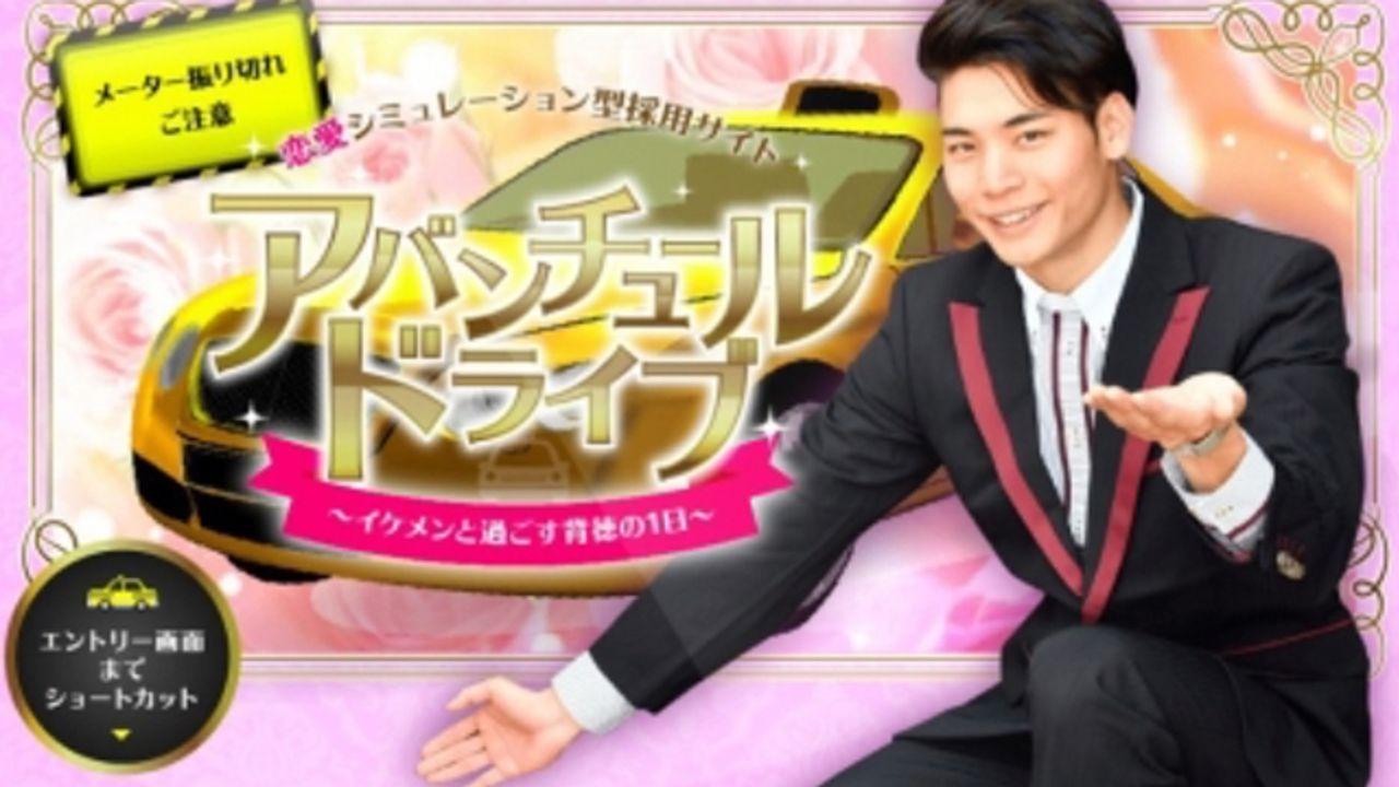 タクシー会社が恋愛シミュレーションゲーム式の採用ページを公開!ドキドキの連続で恋のメーターが振り切れちゃう!
