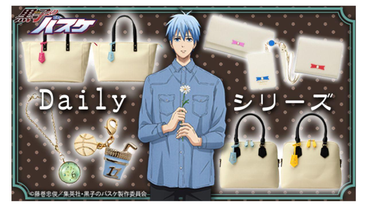 『黒子のバスケ』日常使いがテーマのバッグや財布が登場!ザリガニまでスタイリッシュで可愛い!