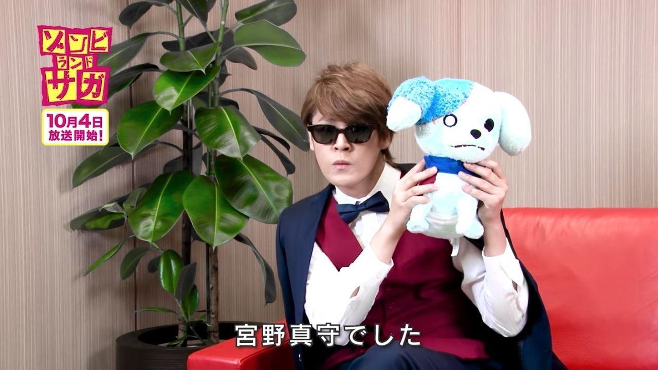 宮野真守さんがただ面白いだけの『ゾンビランドサガ』チョットだけ教えてあげる動画Part.3が公開!