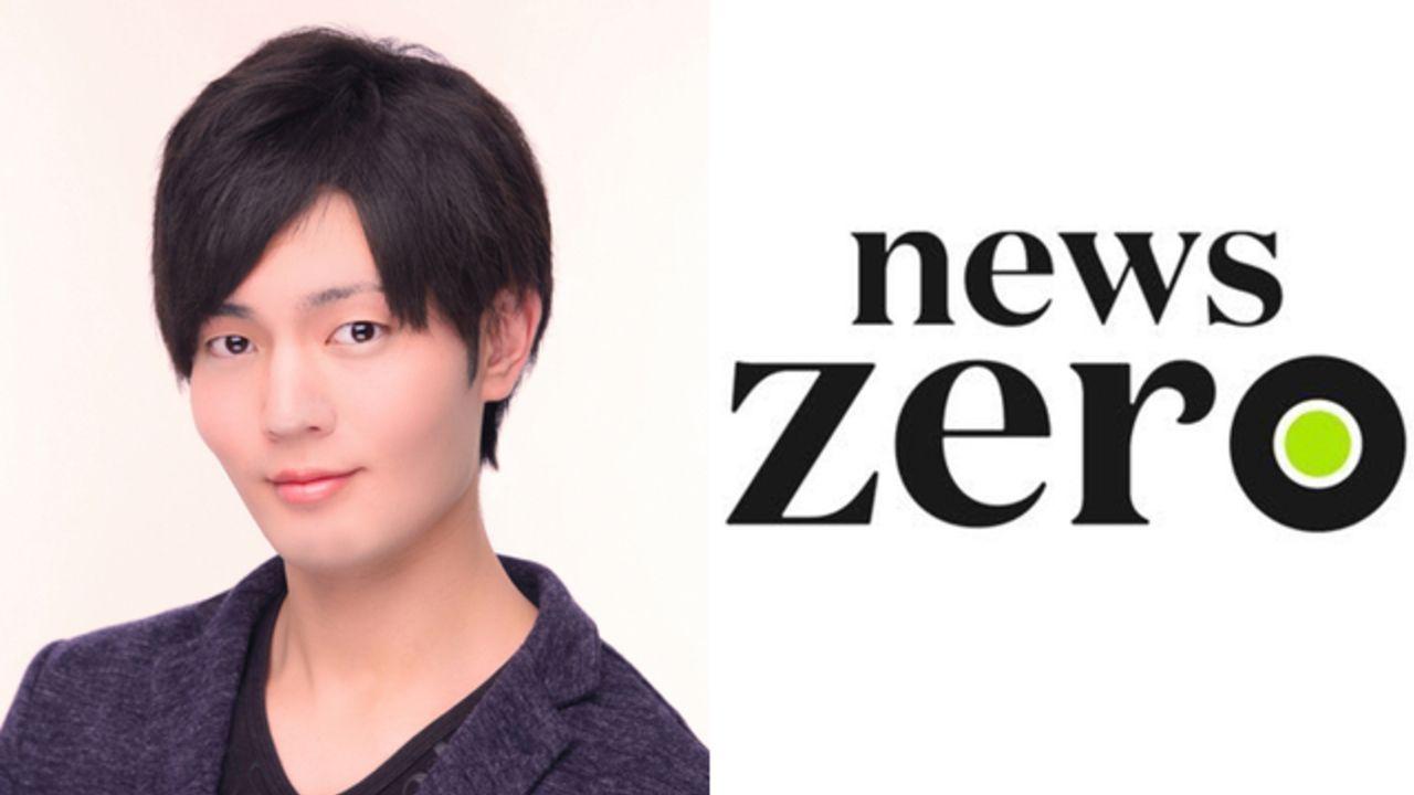 駒田航さんが日テレ「news zero」のナレーションを担当!『あんスタ』椚章臣役、『ヒプマイ』入間銃兎役など