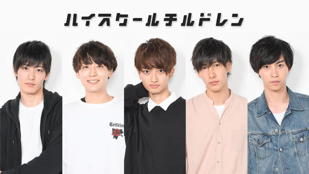 秋元康さんプロデュースの男性声優グループ「ハイスクールチルドレン」メンバーが決定!