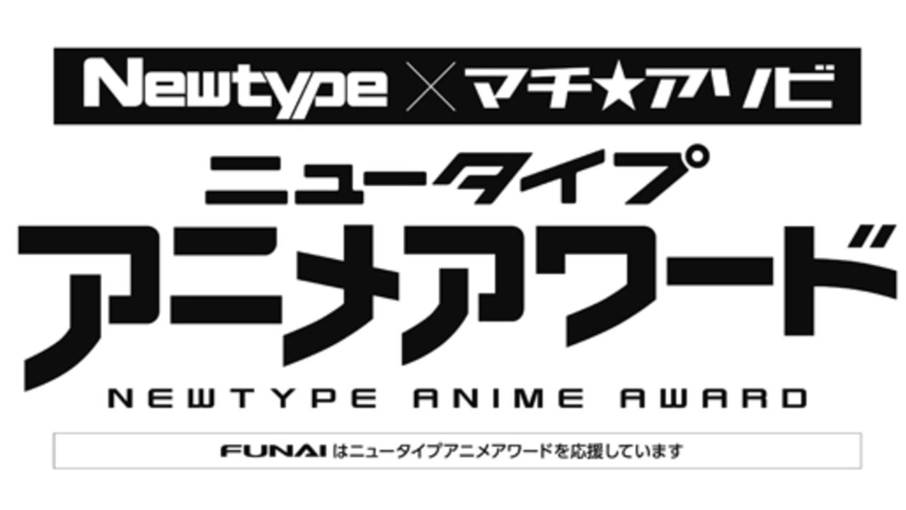 「ニュータイプアニメアワード」最終結果発表!男性声優部門3位に上村祐翔さん、2位に仲村宗悟さんがランクイン