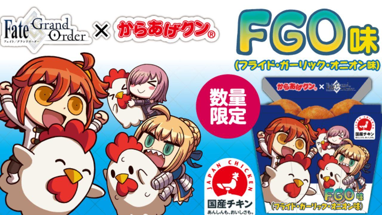 『FGO』x ローソンキャンペーン実施!からあげクンFGO味には「カルデアマーク」のレア焼印が登場!