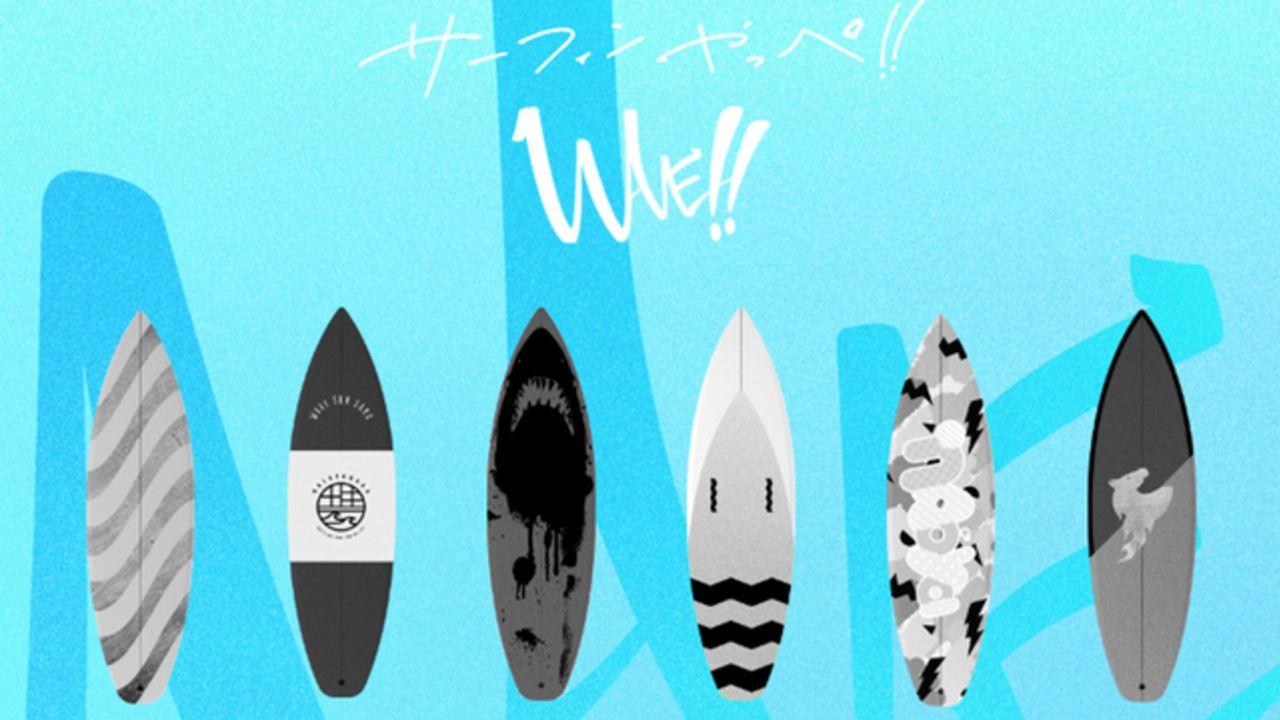 『Bプロ』LOVE&ARTの新作『WAVE!!』メインキャストに前野智昭さん!10月20日に制作発表会を開催