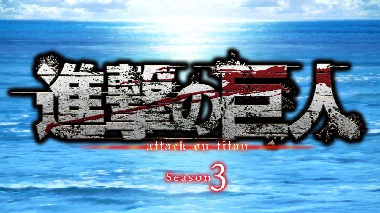 進撃の巨人 Season3 新シーズン2019年4月より放送決定 新ビジュアル