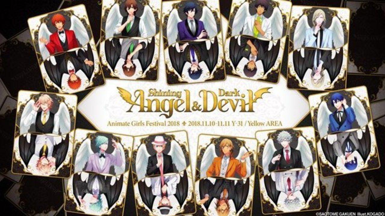 AGF2018『うたプリ』オリジナルグッズのビジュアルを公開!あなたは天使を選ぶ?それとも悪魔…?