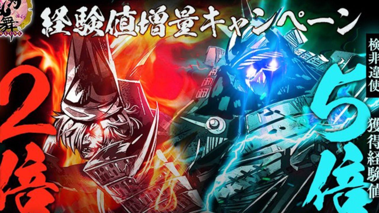 『刀剣乱舞』新イベントは超高難易度!?特命を遂行する為の経験値増量キャンペーンに審神者たちから不安の声