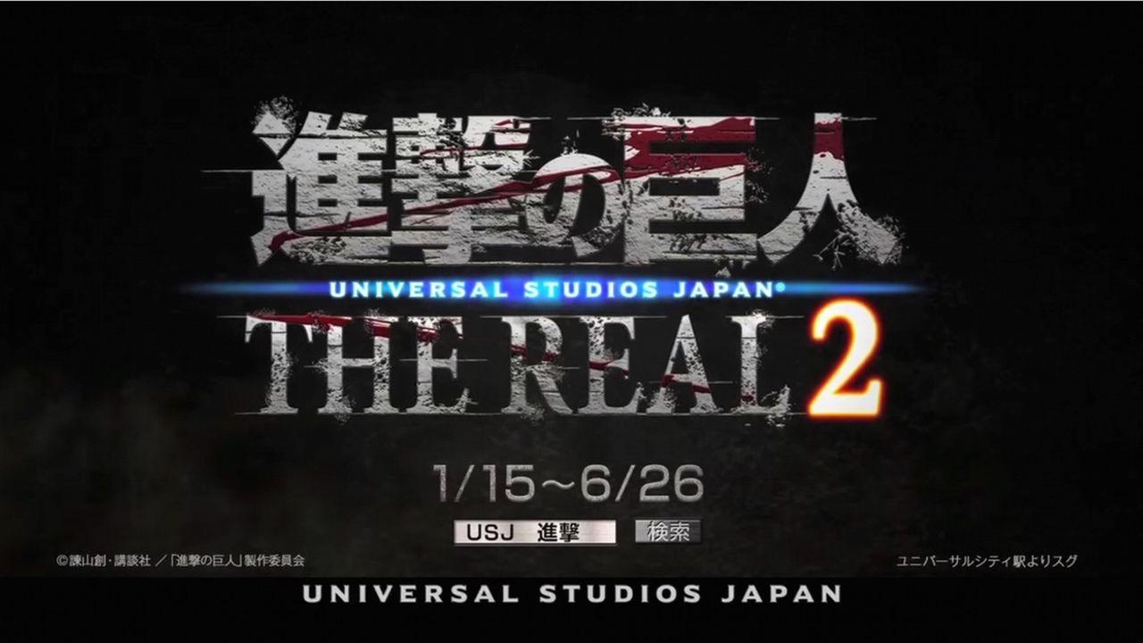 「USJ」にて開催される『進撃の巨人 THE REAL2』のアニメ新PV映像が公開!
