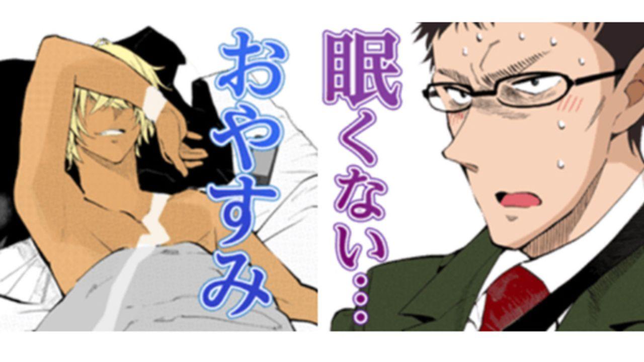 『名探偵コナン』安室・風見・ライらが登場する『ゼロティ』&『犯沢さん』のLINEスタンプが配信スタート!