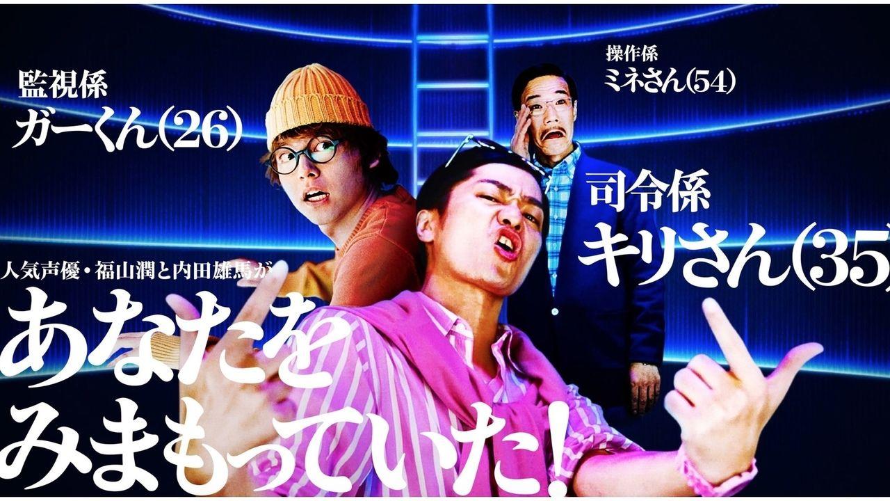 福山潤さんと内田雄馬さんがエアコン「霧ヶ峰」WEBムービーで実写初共演!福山さんのハイテンション演技に注目!
