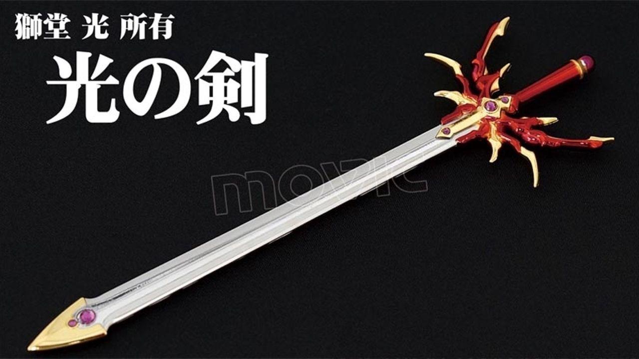 """『魔法騎士レイアース』""""光の剣""""がペーパーナイフになって登場!"""
